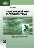 Глобальный мир и геополитика: культурно-цивилизационное измерение. В 2 кн. Кн. 2