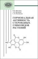 Гормональная активность стероидных гликозидов растений