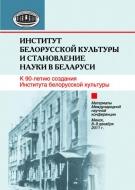 Институт белорусской культуры и становление науки в Беларуси
