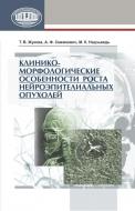 Клинико-морфологические особенности роста нейро-эпителиальных опухолей