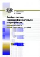 Линейные системы с квазидифференцируемыми коэффициентами: управляемость и наблюдаемость движений