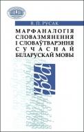 Марфаналогія словазмянення і словаўтварэння сучаснай беларускай мовы