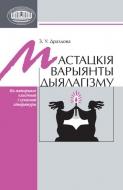 Мастацкія варыянты дыялагізму : на матэрыяле класічнай і сучаснай літаратуры