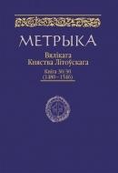Метрыка Вялікага Княства Літоўскага. Кніга № 30 (1480-1546 гг.)