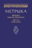 Метрыка Вялікага Княства Літоўскага. Кніга № 70 (1582-1585 гг.)