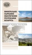 Минерально-сырьевое обеспечение Республики Беларусь: состояние, проблемы, пути решения