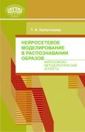 Нейросетевое моделирование в распознавании образов: философско-методические аспекты