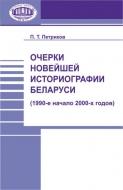 Очерки новейшей историографии Беларуси (1990-е начало 2000-х годов)