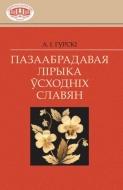 Пазаабрадавая лірыка ўсходніх славян