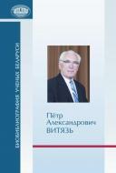 Биобиблиография ученых Беларуси. Пётр Александрович Витязь
