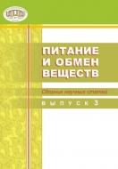 Питание и обмен веществ: сборник научных статей