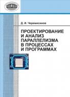 Проектирование и анализ параллелизма в процессах и программах