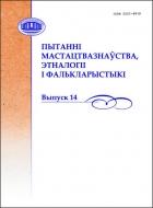 Пытанні мастацтвазнаўства, этналогіі і фалькларыстыкі. Выпуск 14