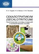 Секалотритикум (?Secalotriticum): генетические основы создания и формирования генома