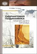 Синрифтовая геодинамика Припятского прогиба
