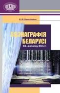 Сцэнаграфiя Беларусi XX — пачатку XXI ст.