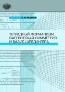 Тетрадный формализм, сферическая симметрия и базис Шредингера