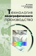 Технология полиграфического производства