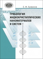 Трибология жидкокристаллических наноматериалов и систем