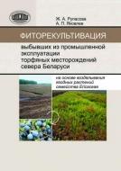 Фиторекультивация выбывших из промышленной эксплуатации торфяных месторождений севера Беларуси...