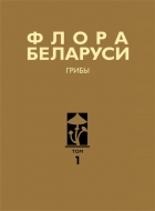 Флора Беларуси. Грибы. В 7 т. Т. 1