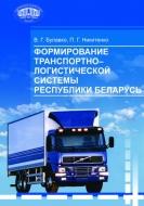 Формирование транспортно-логистической системы Республики Беларусь