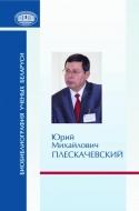 Юрий Михайлович Плескачевский: к 70-летию со дня рождения