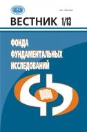 «Вестник Фонда фундаментальных исследований»
