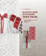 Белорусский народный текстиль: художественные основы, взаимосвязи, новации