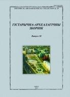 ГІСТАРЫЧНА-АРХЕАЛАГІЧНЫ ЗБОРНІК. Выпуск 28