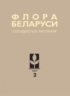 Флора Беларуси. Сосудистые растения. В 6 т. Т. 2.