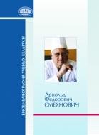 Арнольд Федорович Смеянович: к 75-летию со дня рождения