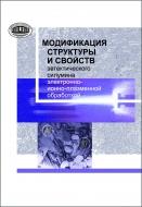 Модификация структуры и свойств эвтектического силумина электронно-ионно-плазменной обработкой