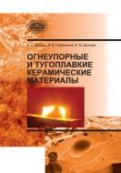 Огнеупорные и тугоплавкие керамические материалы