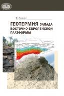 Геотермия запада Восточно-Европейской платформы