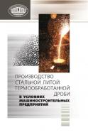 Производство стальной литой термообработанной дроби в условиях машиностроительных предприятий