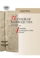 Полацкае ваяводства ў XVIII ст.: ваявода, шляхецкая эліта, соймікі