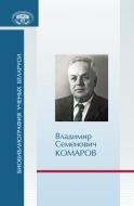 Биобиблиография ученых Беларуси. Владимир Семенович Комаров