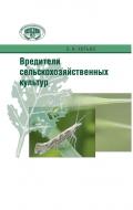 Вредители сельскохозяйственных культур (2-е издание)