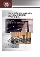 Европейская музыка академической традиции: сущность, истоки, современное состояние (на примере творчества композиторов России и Беларуси)