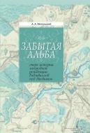 Забытая Альба: очерк истории загородной резиденции Радзивиллов под Несвижем