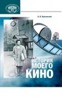 История моего кино