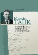 Максім Танк: новыя факты, матэрыялы, інтэрпрэтацыі