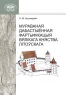 Мураваная дабастыённая фартыфікацыя Вялікага Княства Літоўскага (2-е издание)
