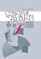 Сучасная архітэктура Беларусі: эвалюцыя мастацкіх вобразаў у сусветным кантэксце