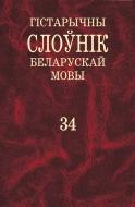 Гістарычны слоўнік беларускай мовы. Вып. 34