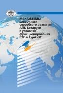 Механизмы конкурентоспособного развития АПК Беларуси в условиях функционирования ЕЭП и ЕврАзЭС