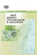 Мир микроорганизмов в биосфере