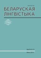 Беларуская лінгвістыка. Выпуск 72
