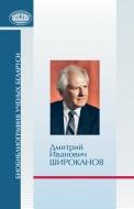 Биобиблиография ученых Беларуси. Д.И. Широканов : к 85-летию со дня рождения